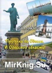 Прогулки по Одессе. И Одесской области! Юмористические зарисовки из одесской жизни