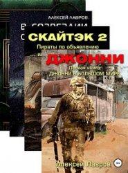 Алексей Лавров. Сборник из 13 книг