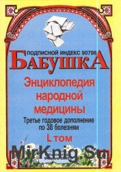 Бабушка. Энциклопедия народной медицины. том 50