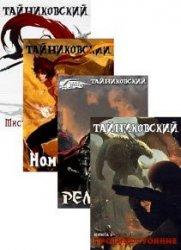 Тайниковский - Сборник сочинений (10 книг)