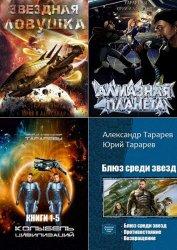 Александр Тарарев, Юрий Тарарев. Сборник произведений (15 книг)