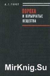 Пороха и взрывчатые вещества (1972)