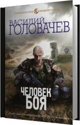 Человек боя (Аудиокнига) читает Лазарев Юрий