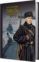 Океанский патруль (Аудиокнига) читает Кузнецов Алексей