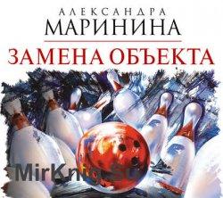 Замена объекта (Аудиокнига) читает Валерий Захарьев