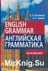 English Grammar - Английская грамматика