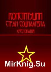 Конституции стран социализма. Хрестоматия