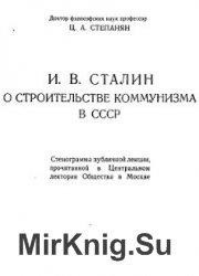 И.В. Сталин о строительстве коммунизма в СССР