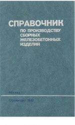 Справочник по производству сборных железобетонных изделий