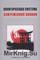 Политическая система современной Японии