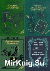 Поль Феваль в 15 томах