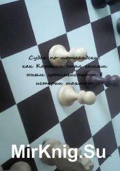 Судак по-шотландски: Как Карякин стал самым юным гроссмейстером в истории шахмат