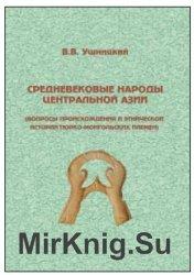 Средневековые народы Центральной Азии (вопросы происхождения и этнической истории тюрко-монгольских племен)