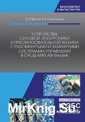 Устройства силовой электроники и преобразовательной техники с разомкнутыми и замкнутыми системами управления в среде Matlab — Simulink