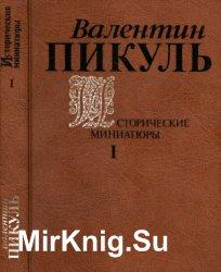Исторические миниатюры в 2-х т. Т.1