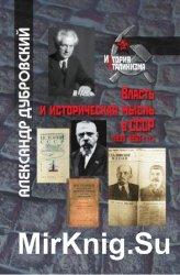 Власть и историческая мысль в СССР (1930-1950-е гг.)
