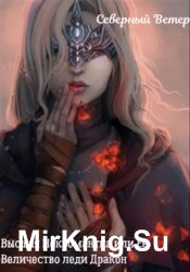 Высшая Некромантка или Её Величество леди Дракон