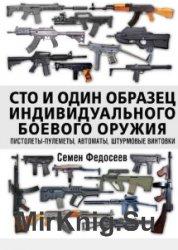 Сто и один образец индивидуального боевого оружия