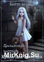 Принцесса из ниоткуда. Кукла для Мастера