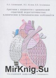 Аритмии у пациентов с хронической сердечной недостаточностью: клинические и биохимические особенности