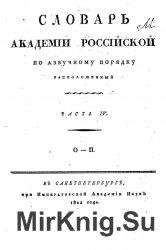 Словарь Академии Российской, по азбучному порядку расположенный. Часть 4