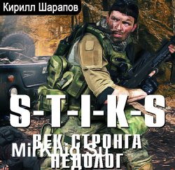 S-T-I-K-S. Век стронга недолог  (Аудиокнига)