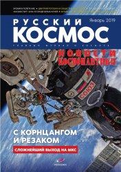 Русский космос - Январь 2019