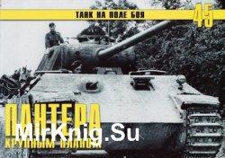 Пантера крупным планом (Танк на поле боя №45)