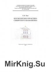 Космология и практика сибирского шаманизма