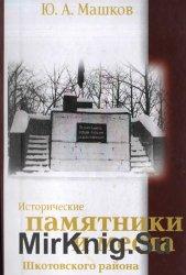 Исторические памятники и места Шкотовского района
