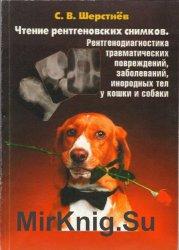 Чтение рентгеновских снимков. Рентгенодиагностика травматических повреждений, заболеваний, инородных тел у собак и кошек
