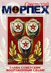 Советский морпех №1 2019