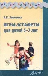 Игры-эстафеты для детей 5-7 лет: Практическое пособие