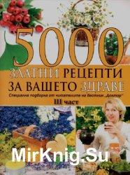 5000 златни рецепти за вашето здраве. (трета част)