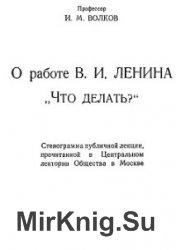 О работе В.И. Ленина «Что делать?»