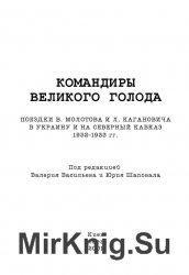 Командиры великого голода Поездки В. Молотова и Л. Кагановича в Украину и на Северный Кавказ. 1932– 1933 гг