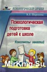 Психологическая подготовка детей к школе: Конспекты занятий