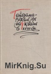 Гайдамацький рух на Україні в XVIII ст. Збірник документів (1970)