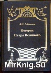 Соймонов Ф.И.  История Петра Великого