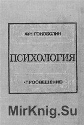 Психология - Гоноболин Ф.Н.