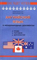 Английский в международных документах (право, торговля, дипломатия) учебное пособие