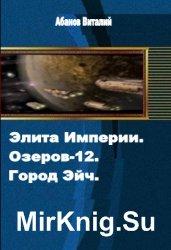 Абанов Виталий - Сборник (3 книги)