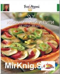 30 избрани пици и пити от Иван Звездев