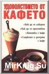 Удоволствието от кафето