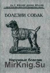 Болезни собак. Наружные болезни