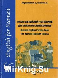 Русско-английский разговорник для курсантов-судомехаников