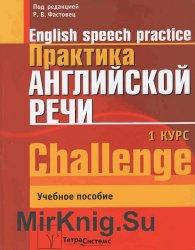 Практика английской речи (1-й курс)