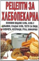 Рецепти за хлебопекарна