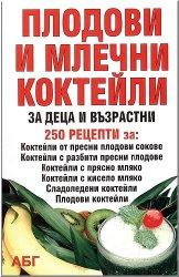 Плодови и млечни коктейли за деца и възрастни