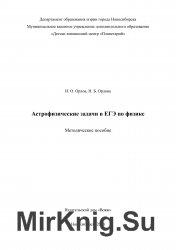 Астрофизические задачи в ЕГЭ по физике
